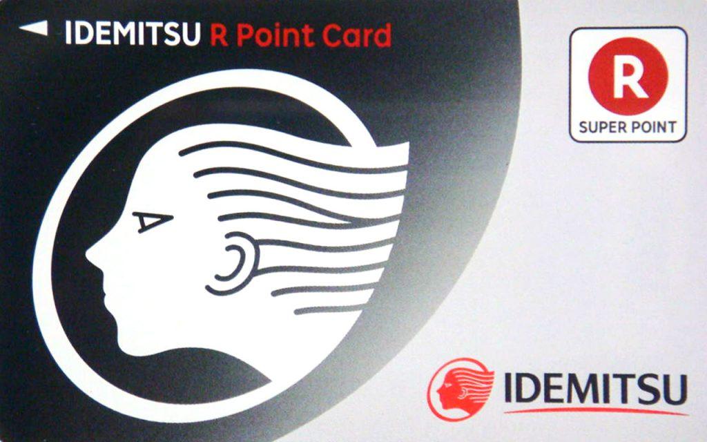 出光 Rポイントカード